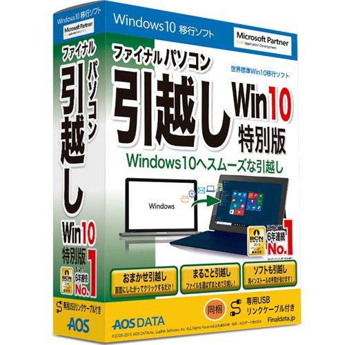 AOSテクノロジーズ ファイナルパソコン引越しWin10特別版 専用USBリンクケーブル付 FP7-2 1本 [6126]