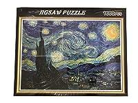 ジグソーパズル 1000ピース (星月夜 - ヴィンセント・ヴァン・ゴー)