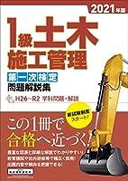 51wdvpH3JlL. SL200  - 土木施工管理技士試験 01