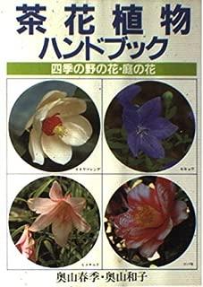 Flower-garden of the field of four seasons - Camellia plant Handbook ISBN: 4079182414 (1983) [Japanese Import]