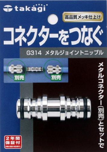 メタルジョイントニップル G314