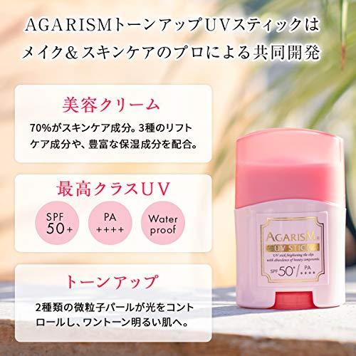 AGARISMトーンアップUVスティックアガリズム小顔ローラー美容クリームむくみ防止保湿引き締め成分天然オイル配合日焼け止めUVケアハイライト