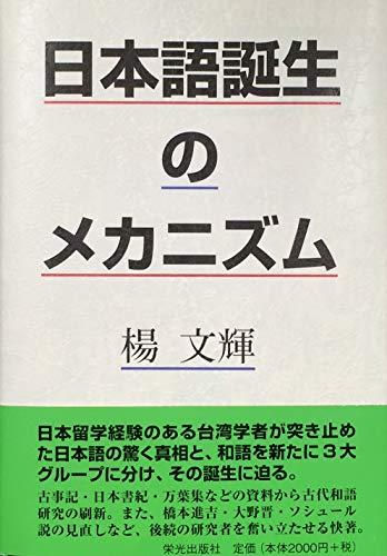 日本語誕生のメカニズム