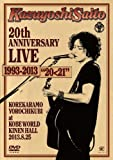 Kazuyoshi Saito 20th Anniversary Live 1993...[DVD]
