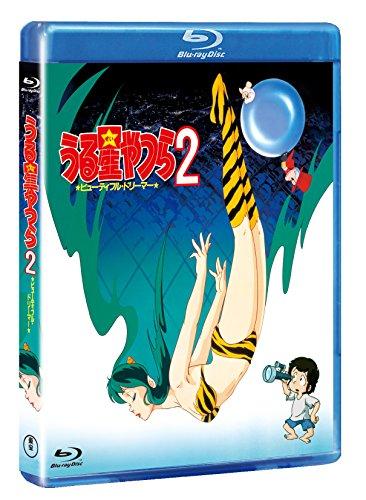 うる星やつら2  ビューティフル・ドリーマー [デジタルリマスター版] [Blu-ray]