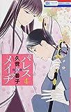 パレス・メイヂ 4巻 同人誌付き特装版 (花とゆめコミックス)