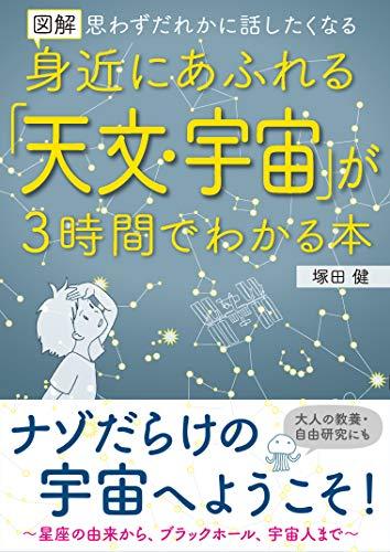 図解 身近にあふれる「天文・宇宙」が3時間でわかる本 ( )の詳細を見る