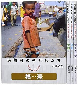 地球村の子どもたち 途上国から見たSDGs 全4巻