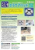 セラミックタイル用洗浄パッド セラケアパッド カタログ