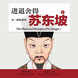 Page de couverture de 有一种境界叫苏东坡 1 - 有一種境界叫蘇東坡 1 [The Mind and Philosophy of Su Dongpo 1]