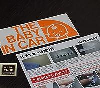 THE BABY IN CAR(ベビーインカ―)HAFURURE ステッカー パロディ シール 赤ちゃんを乗せています(12色から選べます) (オレンジ)