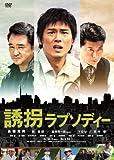 誘拐ラプソディー 特別版[DVD]