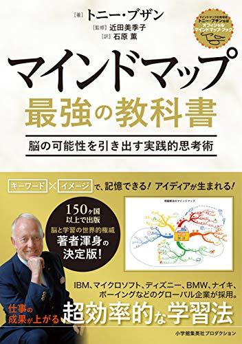 マインドマップ 最強の教科書 (ShoPro Books)の詳細を見る