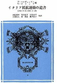 イタリア抵抗運動の遺書―1943・9・8‐1945・4・25 冨山房百科文庫 (36)