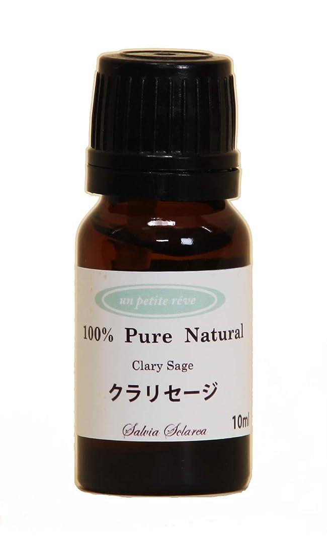 密接にリーズトレイクラリセージ 10ml 100%天然アロマエッセンシャルオイル(精油)