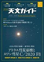 天文ガイド 2020年 6月号 [雑誌]