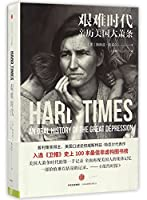 Hard Times: An Oral History of theGreat Depression (Chinese Edition)