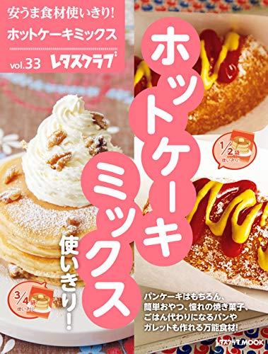 安うま食材使いきり!vol.33 ホットケーキミックス使いきり! (レタスクラブMOOK)
