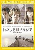 わたしを離さないで[DVD]
