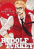 ルドルフ・ターキー 4巻 (ビームコミックス)