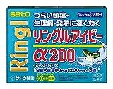 リングルアイビーα200 36カプセル