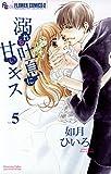 溺れる吐息に甘いキス(5) (フラワーコミックスα)