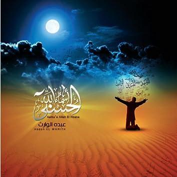 Asma'a Allah Al-Hosna - Inshad - Chants Religieux - Quran