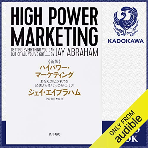 『新訳 ハイパワー・マーケティング あなたのビジネスを加速させる「力」の見つけ方』のカバーアート