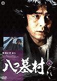 八つ墓村 上巻[DVD]
