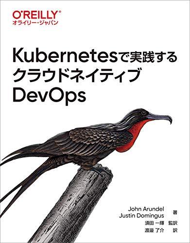 Kubernetesで実践するクラウドネイティブDevOps