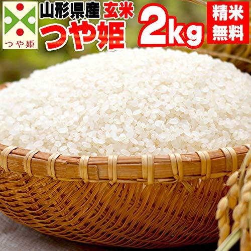 山形県産 玄米 つや姫 2kg 令和2年産 (5分づきに精米する)