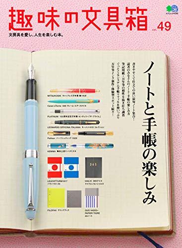 趣味の文具箱 49 (エイムック 4290)