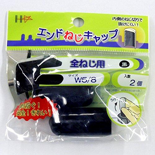 ダイドーハント(DAIDOHANT) エンド ねじキャップ 黒 [ W5/8 / 全ネジ用 ] (軟質塩化ビニール) (高さH) 40 x (厚みt)2.0mm (2個入) 10187058