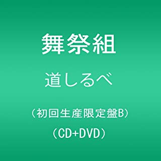 道しるべ(DVD付)(初回生産限定盤B)