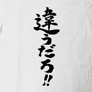『違うだろ!!』Tシャツ