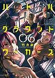 バトルグラウンドワーカーズ(6) (ビッグコミックス)