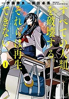 [横田 卓馬, 伊瀬 勝良]のすべての人類を破壊する。それらは再生できない。 (1) (角川コミックス・エース)