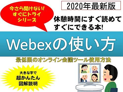 Webexの使い方: 最低限のオンライン会議ツールの使用方法 今さら聞けない!すぐにトライシリーズ
