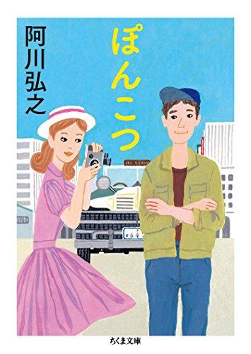 [画像:ぽんこつ (ちくま文庫)]