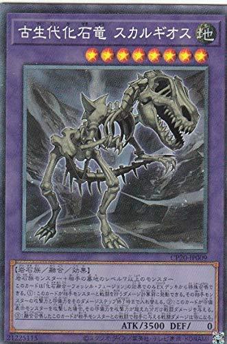 古生代化石竜 スカルギオス コレクターズレア 遊戯王 コレクションパック2020 cp20-jp009