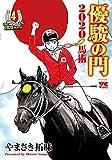 優駿の門2020馬術 4 (4)