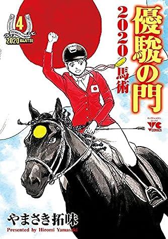 優駿の門2020馬術 4 (4) (ヤングチャンピオンコミックス)