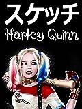 ビデオクリップ: スケッチ Harley Quinn