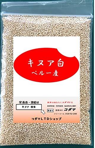 キヌア 白 500g ペルー産