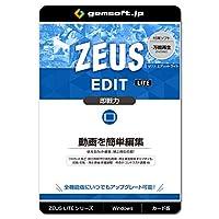 ZEUS EDIT LITE ~即戦力 録画・ダウンロードした動画を簡単編集 | カード版 | Win対応