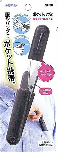 レイメイ藤井 ポケットハサミ ブラック SH30 【まとめ買い5個セット】
