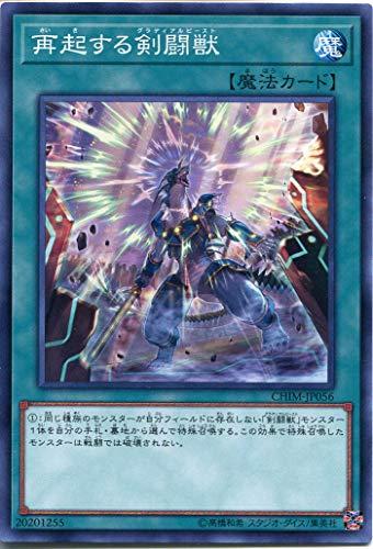 遊戯王 再起する剣闘獣 ( ノーマル ) カオス・インパクト ( CHIM )   グラディアルビースト 通常魔法 ノーマル