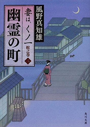 幽霊の町 妻は、くノ一 蛇之巻2 (角川文庫)の詳細を見る