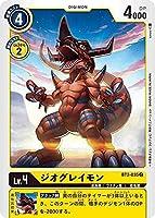 デジモンカードゲーム BT2-035 ジオグレイモン (C コモン) ブースター ULTIMATE POWER (BT-02)