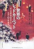世界のレッドカーペット ~「釜山国際映画祭の父」が見た40の映画祭~ (ヨシモトブックス)